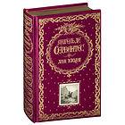 М.Сервантес.Дон Кихот (подарочное издание)