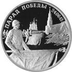 2 рубля - Парад Победы в Москве (Флаги у Кремлёвской стены) серебро 1995