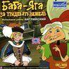 Баба-Яга: За тридевять земель. Начинаем учить английский