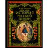 История Русской Церкви