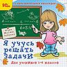 1С:Образовательная коллекция. Я учусь решать задачи (1-6 классы)