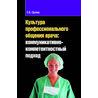 Культура профессионального общения врача. Коммуникативно-компетентностный подход