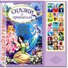 Сказки о принцессах. Книжка-игрушка