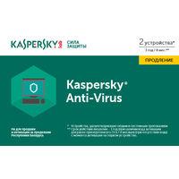 Kaspersky Anti-Virus (на 2 ПК). Продление на 1 год **Продажа из интернет магазина новая. в наличии