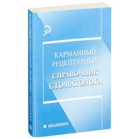 Рецептурный справочник стоматолога
