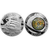 Крузенштерн 20 рублей серебро 2011