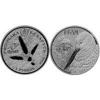 Белый аист. Животный мир стран ЕврАзЭС 1 рубль медно-никелевый сплав 2009