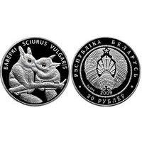 Белки 20 рублей серебро 2009